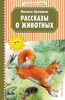 Обложка Рассказы о животных (ил. В. и М. Белоусовых) Михаил Пришвин