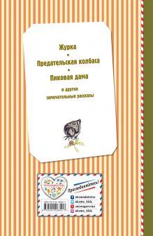 Обложка сзади Рассказы о животных (ил. В. и М. Белоусовых) Михаил Пришвин