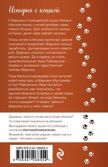 Обложка сзади Три цвета счастья Наталия Полянская