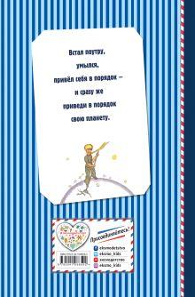 Обложка сзади Маленький принц (рис. автора) Антуан де Сент-Экзюпери