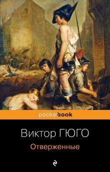 Обложка Отверженные Виктор Гюго