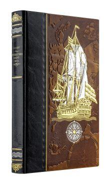 Путешествия вокруг света. Книга в коллекционном кожаном переплете ручной работы из двух видов кожи с золочным обрезом. Парусник