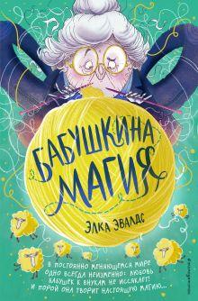 Обложка Бабушкина магия Элка Эвалдс
