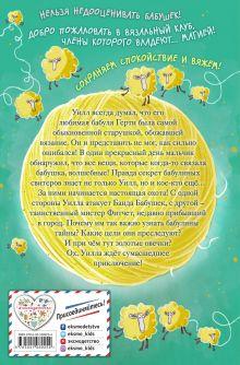 Обложка сзади Бабушкина магия Элка Эвалдс