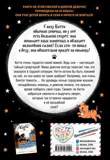 Обложка сзади Китти и лунный котёнок (выпуск 1) Пола Харрисон