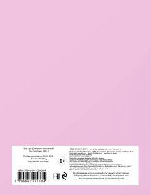 Обложка сзади Дневник школьный. Кактус (48л., А5, выб.лак)