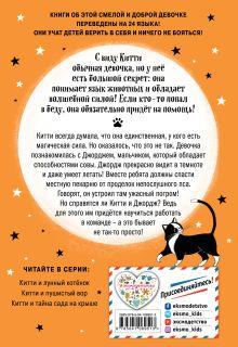 Обложка сзади Китти и загадка двух псов (выпуск 4) Пола Харрисон