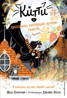 Китти и праздник, который нужно спасти (выпуск 5)