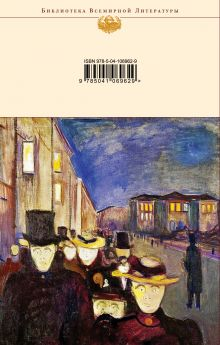 Обложка сзади Процесс. Рассказы Франц Кафка