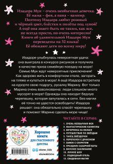 Обложка сзади Подводный отель (выпуск 11) Гарриет Манкастер