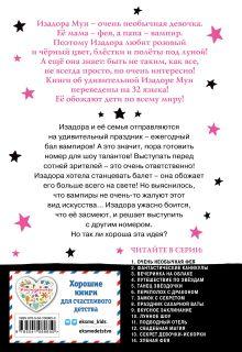 Обложка сзади Лунное шоу (выпуск 10) Гарриет Манкастер