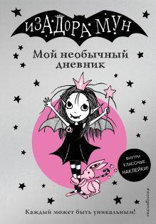 Обложка Изадора Мун. Мой необычный дневник