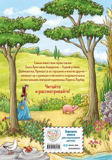 Обложка сзади Самые красивые сказки Г.-Х. Андерсена (ил. Л. Лаубер) Ганс Кристиан Андерсен