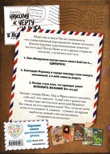 Обложка сзади Не открывать! Магия! (#5) Шарлотта Хаберзак