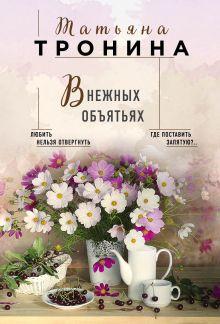 Обложка В нежных объятьях Татьяна Тронина