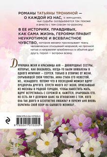 Обложка сзади В нежных объятьях Татьяна Тронина