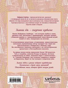 Обложка сзади Главные блюда зимы. Рождественские истории и рецепты Найджел Слейтер