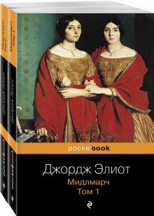 Обложка Мидлмарч (комплект из 2 книг)
