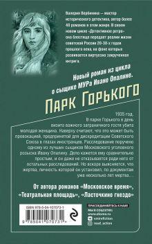 Обложка сзади Парк Горького Валерия Вербинина