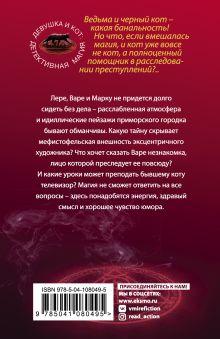 Обложка сзади Ведьмина вода Галина Ларская