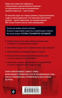 Обложка сзади Сталин. После войны. Книга вторая. 1949-1953 Николай Стариков