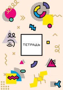 Обложка Абстракция без симметрии (бежевая). Студенческая тетрадь на евроспирали (В5, 60л., выб. лак, 4 полосы полноцвет, конгрев, тисн. золото)