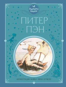 Питер Пэн (ил. М. Эттвелл)