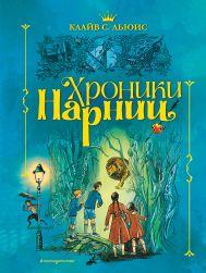 Хроники Нарнии (ил. П. Бэйнс) (син.)