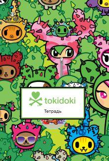 tokidoki. Кактусы. Тетрадь общая (А5, 48 л., накидки, клетка-стандарт)
