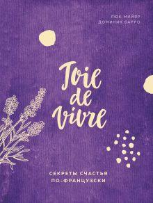 Joie de vivre. Секреты счастья по-французски