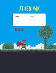 Пиксельный супергерой. Дневник для младших классов (48 л., 162х210, выб. лак)