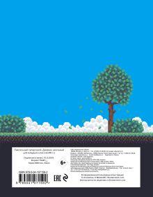 Обложка сзади Пиксельный супергерой. Дневник для младших классов (48 л., 162х210, выб. лак)