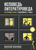 Исповедь литературоведа: как понимать книги от Достоевского до Кинга