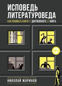 Обложка Исповедь литературоведа: как понимать книги от Достоевского до Кинга Жаринов Н.Е.