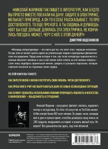 Обложка сзади Исповедь литературоведа: как понимать книги от Достоевского до Кинга Жаринов Н.Е.