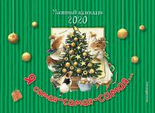 Мышиный календарь 2020. Я самая-самая-самая...