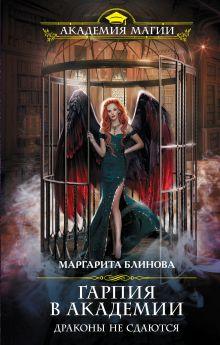 Обложка Гарпия в Академии. Драконы не сдаются Маргарита Блинова