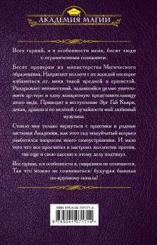 Обложка сзади Гарпия в Академии. Драконы не сдаются Маргарита Блинова