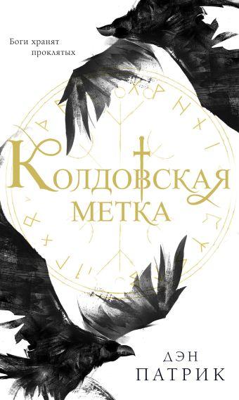 Колдовская метка