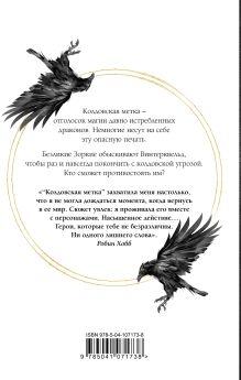 Обложка сзади Колдовская метка Дэн Патрик