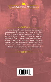Обложка сзади Квест Академия Марина Ефиминюк