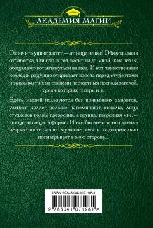 Обложка сзади Факультет форменных мерзавцев Ника Ёрш