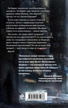 Обложка сзади Катастеризм Александра «Альфина» Голубева