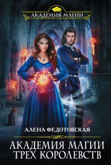 Обложка Академия магии Трех Королевств Алена Федотовская