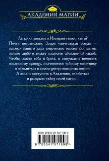 Обложка сзади Академия магии Трех Королевств Алена Федотовская