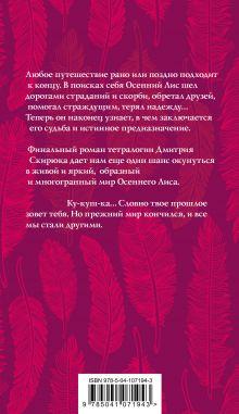 Обложка сзади Кукушка Дмитрий Скирюк