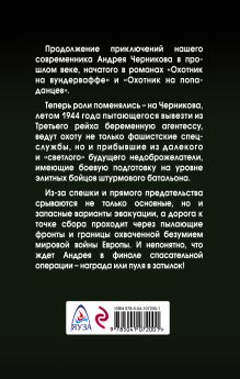Обложка сзади Охота на охотника Владислав Морозов