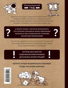 Обложка сзади Техника. От каменного топора до нанотехнологий Владимир Тульев