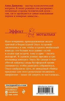 Обложка сзади Мальтийский апельсин Анна Данилова