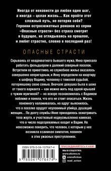 Обложка сзади Ангелы далеко Дарья Кожевникова